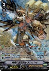 Pure Heart Jewel Knight, Ashlei V-SS10/SP01 SP