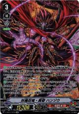Evil Stealth Dragon Tasogare, Hanzo V-SS10/SP05 SP
