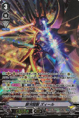 Galactic Beast, Zeal V-SS10/SP07 SP