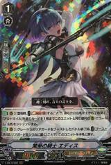 Flourishing Knight, Edith V-SS10/006 RRR
