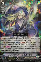 Battle Sister, Fromage V-SS10/008 RRR