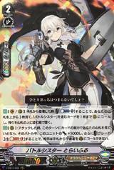 Battle Sister, Trifle V-SS10/009 RRR