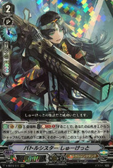 Battle Sister, Chouquette V-SS10/011 RRR