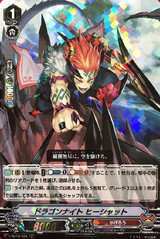 Dragon Knight, Heashut V-SS10/024 RRR