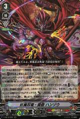 Evil Stealth Dragon Tasogare, Hanzo V-SS10/029 RRR