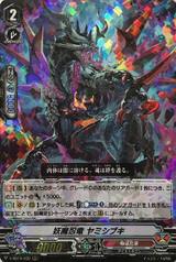 Evil Stealth Dragon, Yamishibuki V-SS10/030 RRR