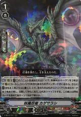 Evil Stealth Dragon, Kagesarashi V-SS10/031 RRR