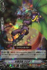 Evil Stealth Dragon, Kurogiri V-SS10/033 RRR