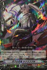 Stealth Rogue of the Night, Sakurafubuki V-SS10/034 RRR