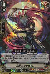 Stealth Beast, Mijingakure V-SS10/035 RRR