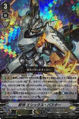 Beast Deity, Ethics Buster V-SS10/036 RRR