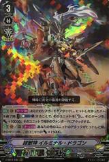 Ultra Beast Deity, Illuminal Dragon V-SS10/039 RRR