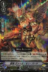Beast Deity, Scarlet Bird V-SS10/040 RRR