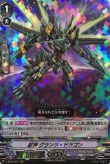 Beast Deity, Glanz Dragon V-SS10/041 RRR