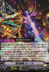 Galactic Beast, Zeal V-SS10/043 RRR