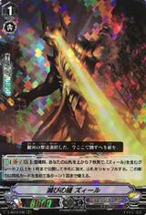 Eye of Destruction, Zeal V-SS10/045 RRR