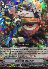 Pencil Hero, Hammsuke V-SS10/081 RRR