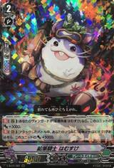 Pencil Knight, Hammsuke V-SS10/082 RRR