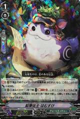 Pencil Squire, Hammsuke V-SS10/083 RRR