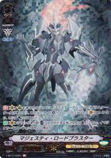 Majesty Lord Blaster V-SS10/ASR01 ASR