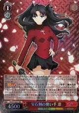 Rin, Jewel Sword User FS/S77-041S SR