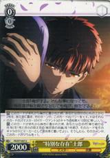 Special Existence Shirou FS/S77-007 U