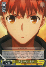 Shirou, Beyond Determination FS/S77-009 C