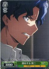 Shinji, Furious FS/S77-033 C