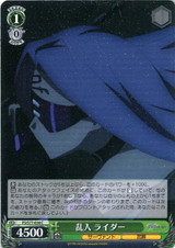 Rider, Intrusion FS/S77-034 C