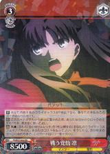 Rin, Prepared to Fight FS/S77-042 RR