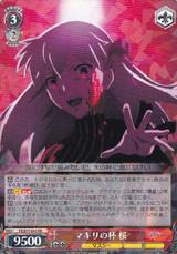Sakura, Cup of Makiri FS/S77-043 RR