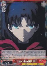 Rin, Combat in the Rain FS/S77-045 R