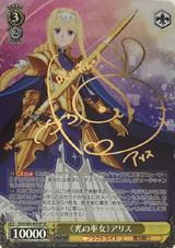 ::Princess of Light:: Alice SAO/S80-005SP SP