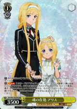 Alice, Whereabouts of the Soul SAO/S80-002OFR OFR