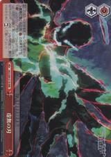 Void Blade SAO/S80-071R RRR