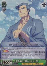 Bercouli, Integrity Knight Captain SAO/S80-038S SR