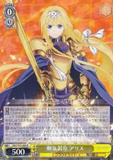 Alice, Sword Fissure SAO/S80-006 R
