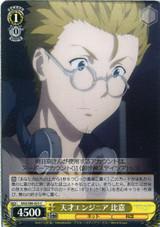 Higa, Genius Engineer SAO/S80-022 C