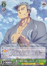 Bercouli, Integrity Knight Captain SAO/S80-038 R