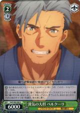Bercouli, Chivalrous General SAO/S80-044 U