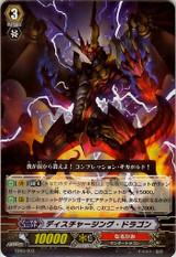Discharging Dragon TD09/003 R