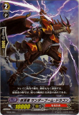 Eradicator, Thunderboom Dragon TD09/004 C