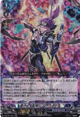 Master of Gravity, Baromagnes D-BT01/003 RRR