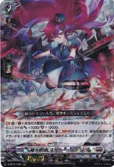Aurora Battle Princess, Agarrar Rouge D-BT01/006 RRR