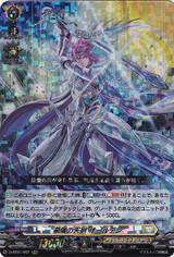Grand Heavenly Sword, Alden D-BT01/007 RRR