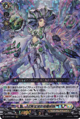 Hexaorb Sorceress D-BT01/008 RRR