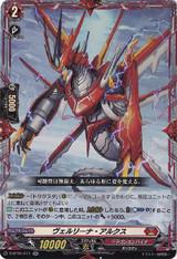 Vairina Arcs D-BT01/011 RR