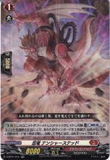 Stealth Dragon, Tensha Stead D-BT01/012 RR