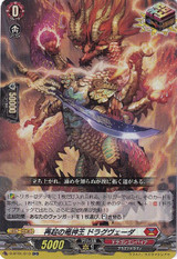 Dragon Deity King of Resurgence, Dragveda D-BT01/013 ORR