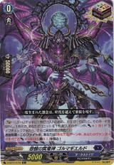 Hades Dragon Deity of Resentment, Gallmageheld D-BT01/016 ORR